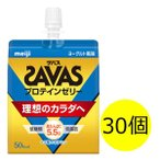 アウトレット SAVAS(ザバス) プロテインゼリー ヨーグルト風味 1セット(30個) 明治