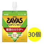 アウトレット SAVAS(ザバス) プロテインゼリー グレープフルーツ風味 1セット(30個) 明治