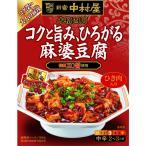 新宿中村屋 本格四川 コクと旨み、ひろがる麻婆豆腐 1個 麻婆豆腐の素
