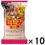 アマノフーズ いつものおみそ汁 しじみ(赤だし) 16g 1セット(10個)