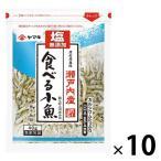 ヤマキ 塩無添加瀬戸内産食べる小魚40g×10個