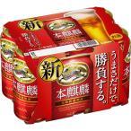 キリンビール キリン 本麒麟 (ほんきりん)350ml×6缶