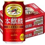 キリンビール キリン 本麒麟 (ほんきりん)350ml×48缶