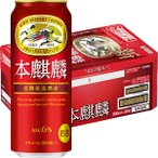 キリンビール キリン 本麒麟 (ほんきりん) 500ml×24缶