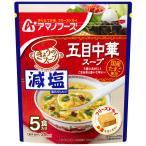 アマノフーズ 減塩きょうのスープ 五目中華スープ 5食入 1袋