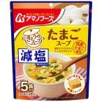 アマノフーズ 減塩きょうのスープ たまごスープ 1袋(5食入)