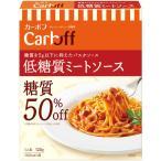 はごろもフーズ CarbOFF(カーボフ) 低糖質ミートソース 120g 1個