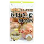 国産たまねぎの皮粉末100% 1袋(100g) ユニマットリケン サプリメント