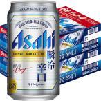ショッピングアサヒスーパードライ アサヒビール アサヒスーパードライ 瞬冷辛口 350ml×48缶