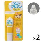ベビーワセリンリップ 10g 2個セット 健栄製薬 リップクリーム 皮膚、口唇を保護 乾燥防止