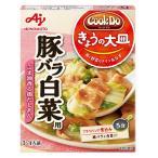 味の素 CookDo(クックドゥ) きょうの大皿 豚バラ白菜用 110g(3〜4人前) 1セット(2個入)