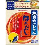 味の素 毎日カルシウム ほんだし 50g袋×2袋入 1セット(3個入)