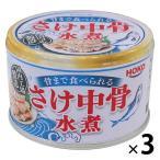 アウトレット 宝幸 さけ中骨 水煮 国内製造 1セット(150g×3缶)