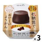 遠藤製餡 低糖質ようかん チョコレート 3個