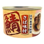 アウトレット タイランドフィッシャリージャパン さば味付缶 0331166 1セット(160g×3缶)