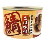 アウトレット タイランドフィッシャリージャパン さば味付缶 0331166 1セット(160g×6缶)