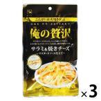 ワゴンセール カモ井食品工業 俺の贅沢 サラミ&焼きチーズ 3袋