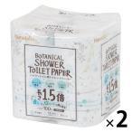 トイレットペーパー1.5倍巻き 8ロール ダブル Hanataba ボタニカルシャワー 1セット(8ロール入×2パック)丸富製紙株式会社