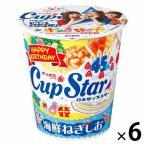 サンヨー食品 カップスター海鮮ねぎしお 45周年バースデー 64g 1セット(6食)