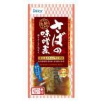 アウトレット 日本アクセス Delcy さばの味噌煮 1個