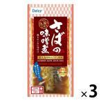 アウトレット 日本アクセス Delcy さばの味噌煮 3個