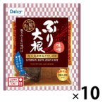 アウトレット 日本アクセス Delcy ぶり大根味噌 10個