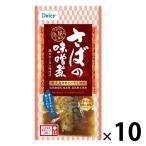 アウトレット 日本アクセス Delcy さばの味噌煮 10個