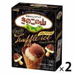 明治 大粒きのこの山トリュフアイスカカオ&バニラ 2箱