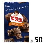 江崎グリコ ビスコ 焼きショコラ  1セット(15枚入×50箱)