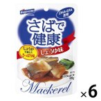 アウトレット はごろもフーズ さばで健康 しょうゆ味 90g 1セット(6個)