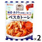 アウトレット ハウス食品 海鮮マルシェ ペスカトーレ 1セット(200g×2個)