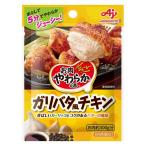味の素 お肉やわらかの素 ガリバタ風チキン 1個