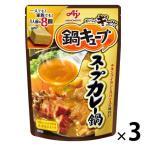 味の素 鍋キューブ スープカレー鍋 3袋