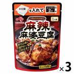 味の素 今夜はてづくり気分 麻辣麻婆豆腐 3袋