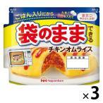 日本ハム 袋のままできる チキンオムライス 1セット(3袋) レンジ対応