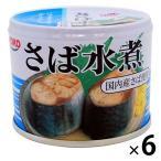 アウトレット 宝幸 さば水煮 1セット(190g×6缶) 国産さば 国内製造