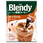 【ポーション】味の素AGF ブレンディ ポーションコーヒー キャラメルオレベース 1袋(24個入)