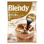 ポーション 味の素AGF ブレンディ ポーションティー ほうじ茶オレベース 1袋(7個入)