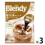 【ポーション】味の素AGF ブレンディ ポーションティー ほうじ茶オレベース 1セット(21個:7個入×3袋)