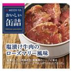 アウトレット 明治屋 おいしい缶詰 塩漬け牛肉のローズマリー風味 40g 1個