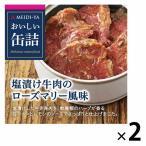 アウトレット 明治屋 おいしい缶詰 塩漬け牛肉のローズマリー風味 40g 1セット(2個)
