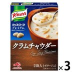 味の素 クノール カップスーププレミアム クラムチャウダー(2袋入) 3箱
