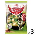 味の素 具たっぷり味噌汁 小松菜とねぎ 3袋