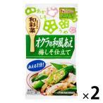 アウトレット ハウス食品 スパイスクッキング 和彩菜オクラの和風あえ梅しそ仕立て 1セット(10.8g×2個)
