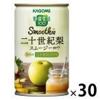 アウトレット カゴメ 野菜生活100Smoothie 二十世紀梨スムージーmix 160g 1ケース(160g×30缶)