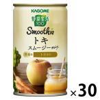 アウトレット カゴメ 野菜生活100スムージー トキスムージmix 7542 1ケース(160g×30缶)