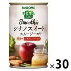 アウトレット カゴメ 野菜生活100Smoothie シナノスイートスムージーmix 160g 1ケース(160g×30缶)