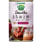 アウトレット カゴメ 野菜生活100Smoothie とちおとめスムージーmix 160g 1ケース(30缶)