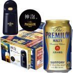 (数量限定)(おまけ付)(神泡サーバー+コースター付)サントリー ザ・プレミアム・モルツ(プレモル) 350ml 1箱(24缶入) ビール