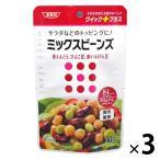 清水食品 クイックプラス ミックスビーンズ 55g 1セット(3袋)